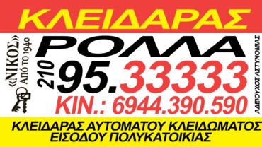 Κλειδαράς Καλλιθέας Νίκος 210-95.33333